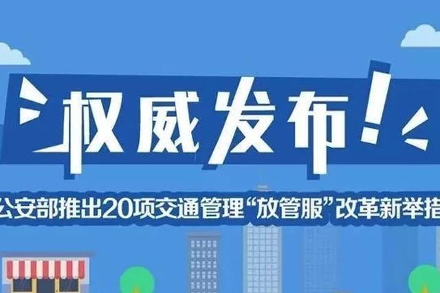 """9月1日起车辆年检大改革 将全面推行全国""""通检"""""""