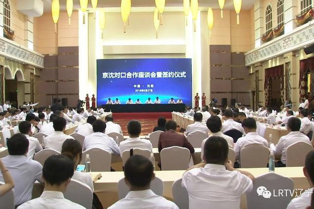 京沈对口合作今天新签约项目300.3亿元