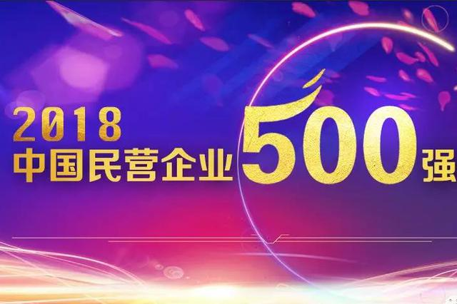 2018中国民营企业500强榜单在沈阳发布