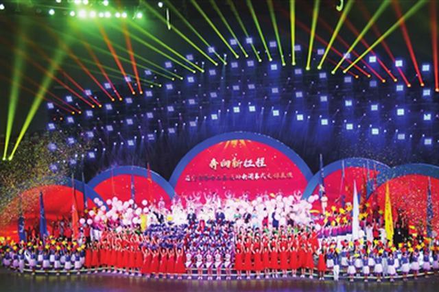 第十三届辽宁省运动会盘锦闭幕
