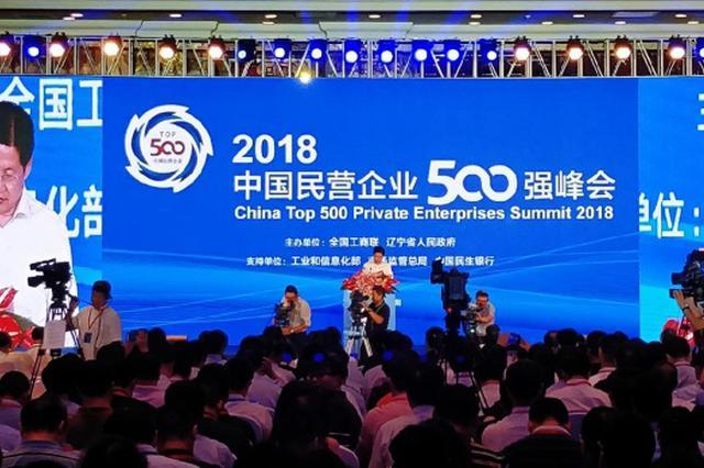 入围中国民营企业500强门槛在哪儿?年营业收入要达到156.84亿
