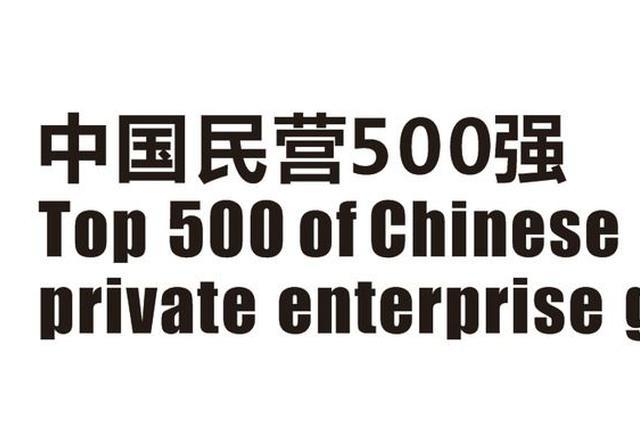 2018中国民营企业500强榜单发布 华为苏宁正威位居前三