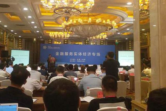 中国民营企业500强峰会金融服务实体经济专场召开