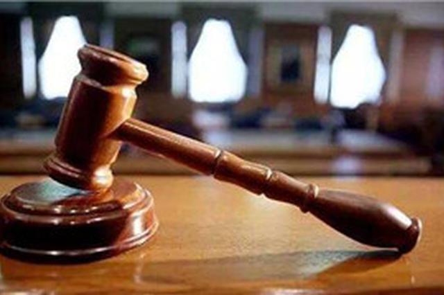 辽宁涉27人恶势力犯罪案宣判 首犯被判无期徒刑