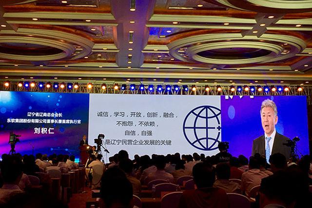 辽商总会成立:东软董事长刘积仁任会长 王健林任名誉会长