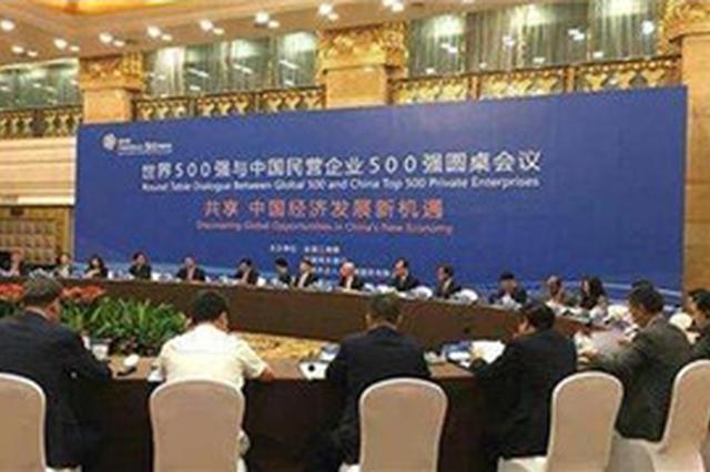 中国顶级民企汇聚东北寻找发展新机遇