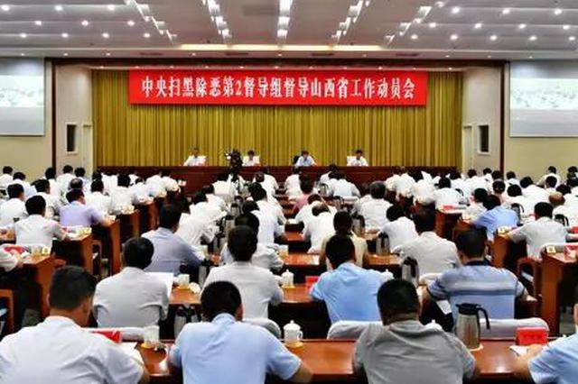 扫黑除恶9省市督导组全部到位 中央督导组公布举报热线
