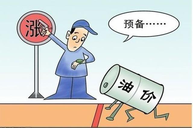 国内油价迎年内第十涨 加满一箱油多花7.5元
