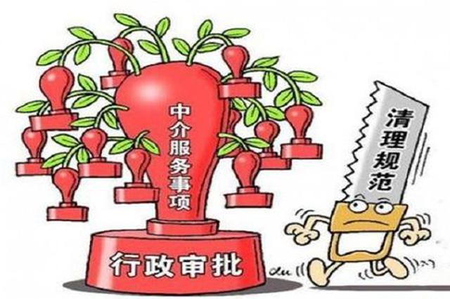 辽宁省行政审批中介服务信息管理平台上线