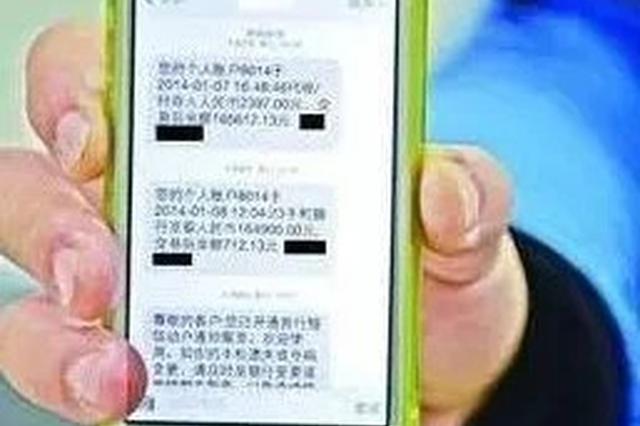 沈阳警方提醒:这类开学诈骗短信一定要注意防范