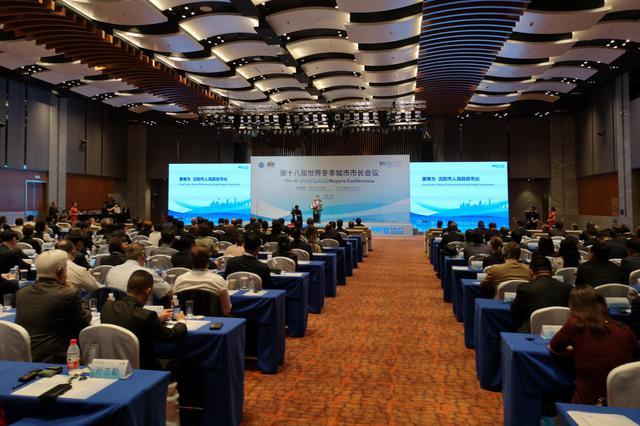 第十八届世界冬季城市市长会议在沈阳举行