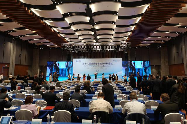第十八届世界冬季城市市长会议举行大会发言