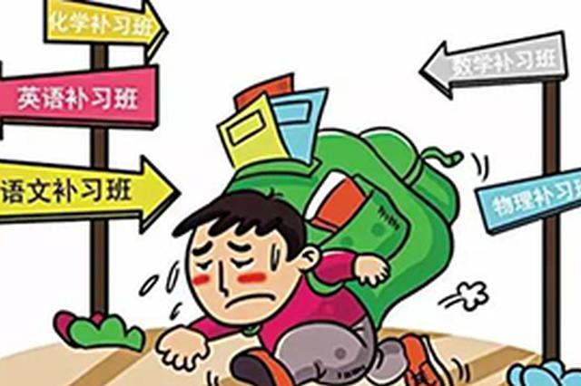 辽宁中小学生课外负担重 补课风缘何愈演愈烈