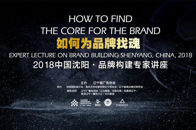 如何为品牌找魂——2018中国沈阳品牌构建专家讲座