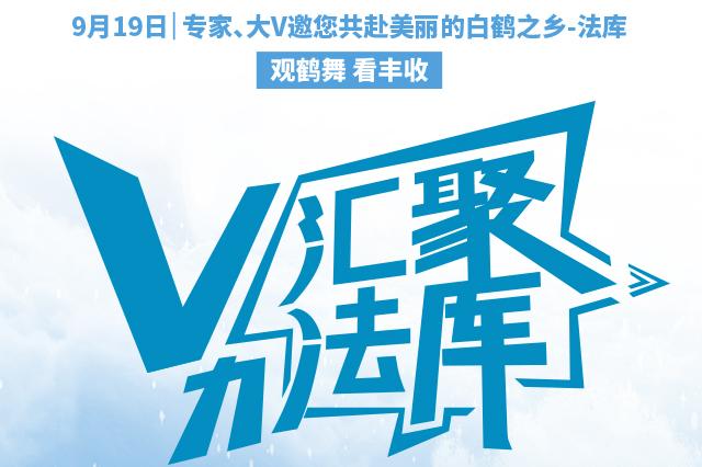 金梧桐县域论坛·沈阳法库峰会开启倒计时 四大亮点抢先看