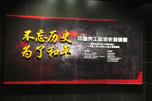 """中国劳工血泪史特别展在沈阳""""九?一八""""历史博物馆举行"""