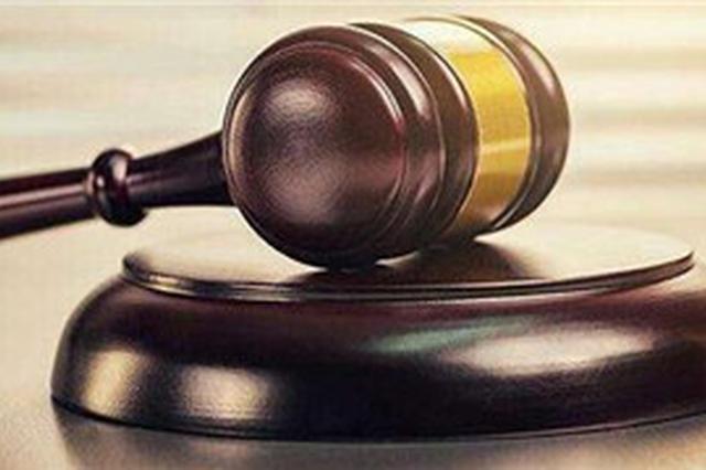 辽宁集中宣判11起涉黑涉恶案 66人被判刑