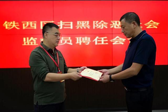 沈阳市铁西区20名扫黑除恶专项斗争社会监督员受聘上岗