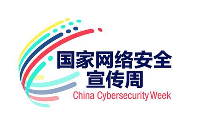 辽宁团省委开展网络安全宣传周青少年日活动