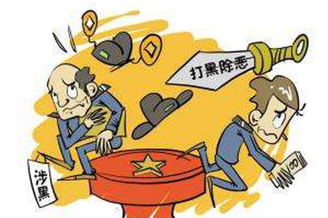 辽宁宣判3起重大涉黑案 3名主犯被判重刑