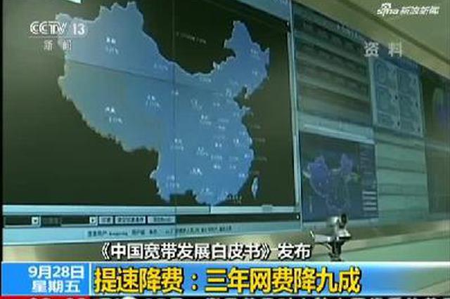 《中国宽带发展白皮书》发布:提速降费——三年网费降九成