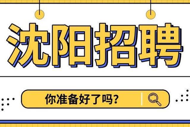 辽宁最新国企高校招聘来了 找工作的快看看