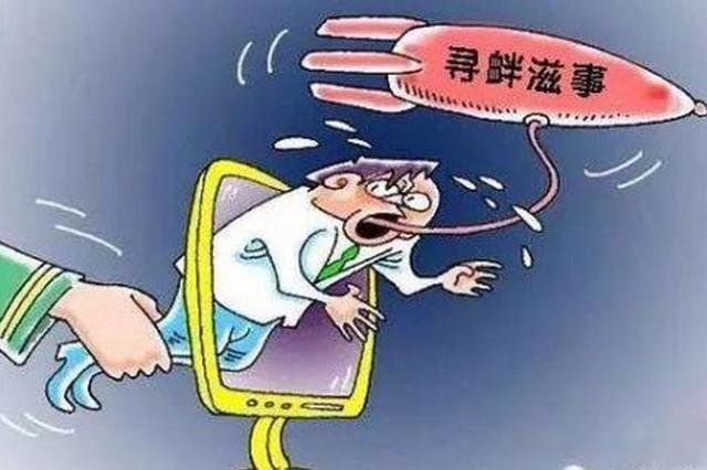 沈阳警方依法查处一起寻衅滋事案