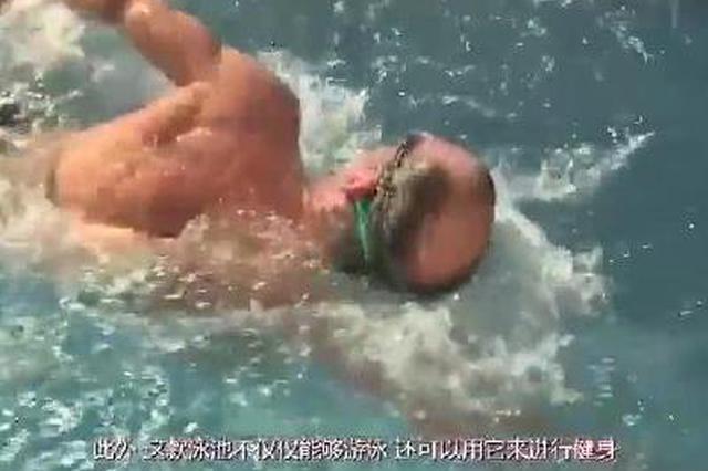 黑科技泳池怎么游都游不到尽头却只有一张床大小