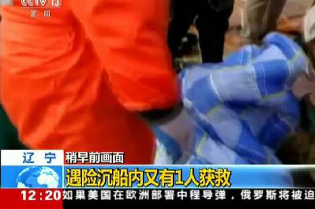 绥中海域翻沉船舶搜救工作紧张进行——遇险沉船内又有1人获救