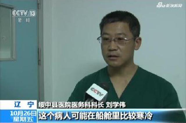 辽宁绥中海域翻沉船舶搜救紧张进行:获救船员已接受治疗 无生