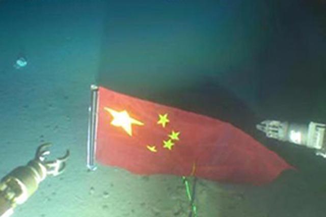 """""""海星6000""""有纜遙控水下機器人下潛深度首破6000米"""