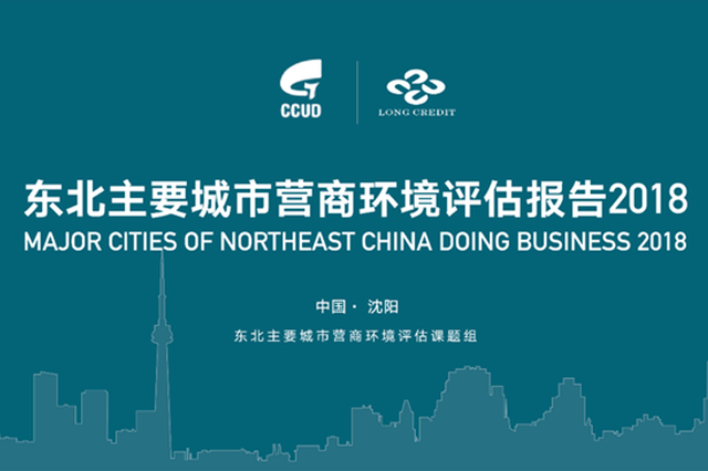 东北营商环境评估报告发布 正进入新一轮吸纳投资高峰期