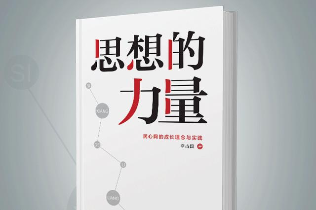 辽宁民心网新书《思想的力量》已出版