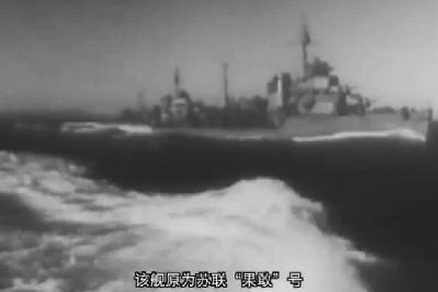 海军四大金刚之首 中国第一艘战舰鞍山号
