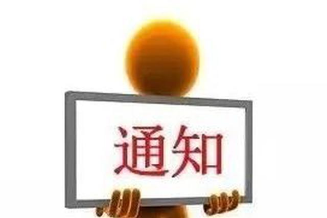 沈阳市公安局发布通告:月底三天部分户口业务停办