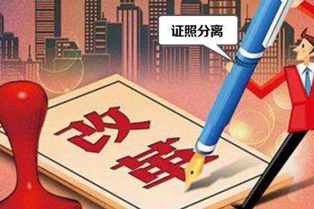 """辽宁实施""""证照分离""""改革 涉及106项涉企行政审批事项"""