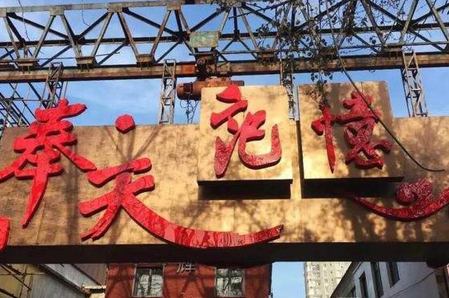 沈阳:旧厂房里的新时尚留住城市记忆
