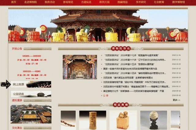 沈阳故宫可以在官网购票后 持身份证刷卡入园啦