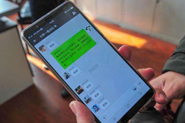 沈阳警察巧用微信群办案大幅提效