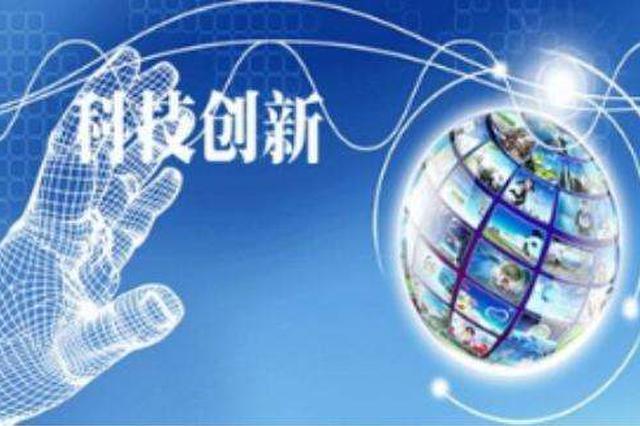 辽宁科技创新取得瞩目成就 进入快速发展新时代