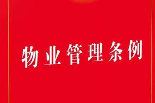 《沈阳市物业管理条例》1月1日施行:物业费不得捆绑电梯