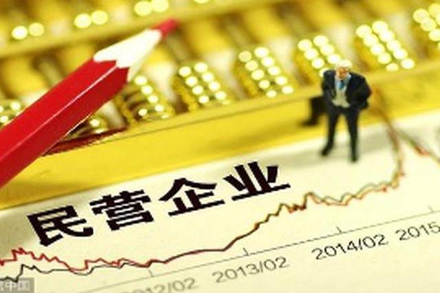 辽宁:银行对民企贷款增长较快最高可奖5000万元