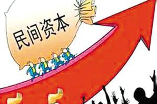 辽宁省禁止排斥、限制民间资本的行为