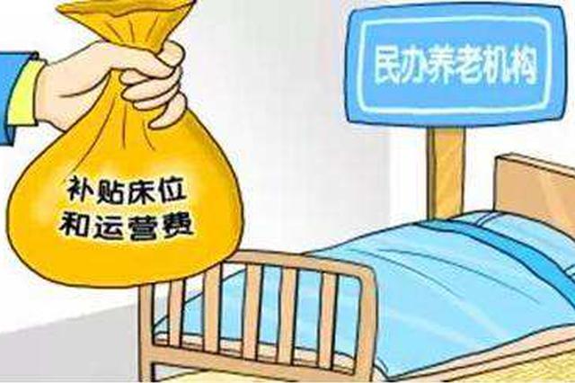 沈阳将营利性养老机构纳入补贴范围