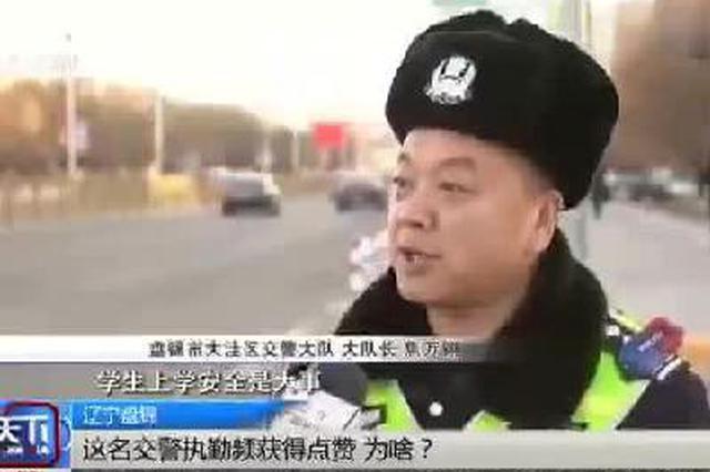 盘锦这名交警执勤频获得点赞 为啥?