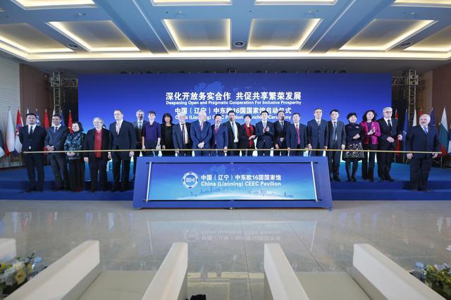 中国(辽宁)中东欧16国国家馆在沈阳启动