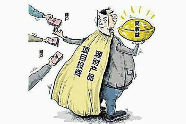 辽宁特大非法集资案宣判:涉及3824名投资者、涉案36亿元