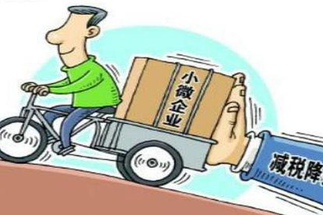 """辽宁将为小微企业""""减负"""" 连续三年总额超百亿元"""