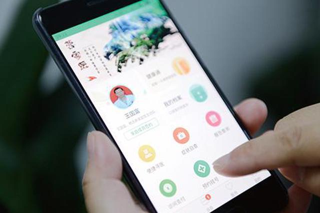 沈阳:市民用手机可签约家庭医生