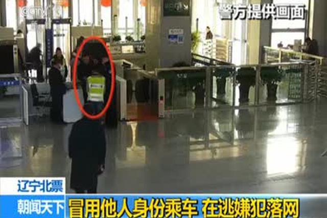 辽宁北票:冒用他人身份乘车  在逃嫌犯落网